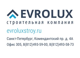 Евролюкс